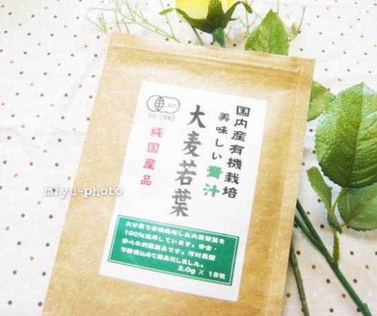河村農園さんの国産有機大麦若葉青汁