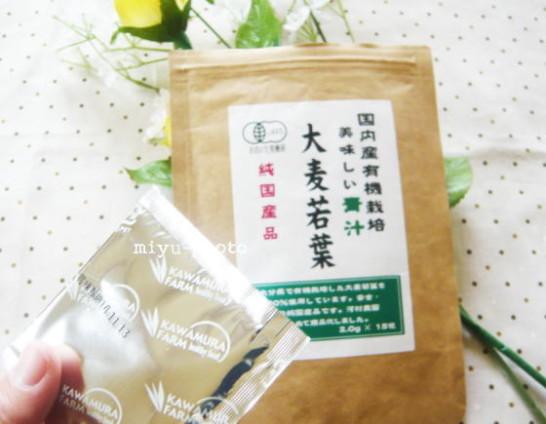 河村農園さんの国産有機大麦若葉青汁 内袋