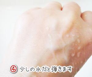 メイドオブオーガニクスの日焼け止めを塗って水で濡らす
