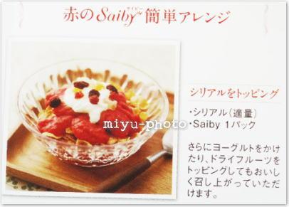 Saiby(サイビー)赤の簡単アレンジレシピ