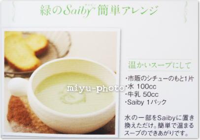 Saiby(サイビー)緑の簡単アレンジレシピ