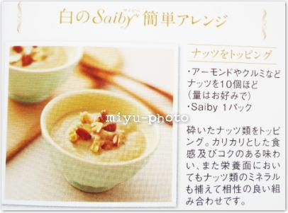 Saiby(サイビー)白の簡単アレンジレシピ
