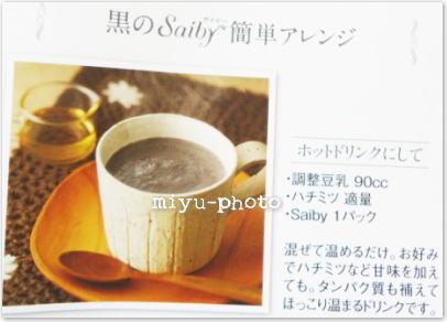 Saiby(サイビー)黒の簡単アレンジレシピ