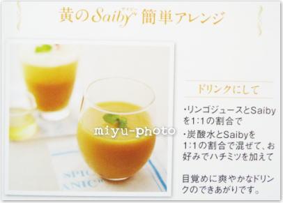 Saiby(サイビー)黄の簡単アレンジレシピ