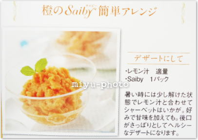 Saiby(サイビー)橙(オレンジ)の簡単アレンジレシピ