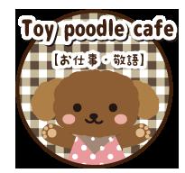 LINEスタンプトイプードルカフェ【お仕事】